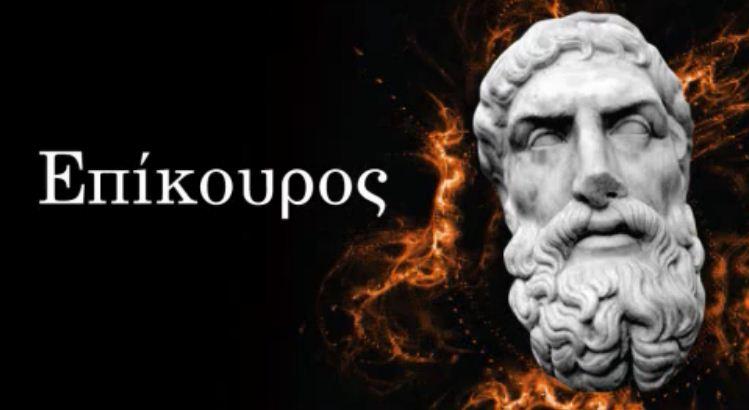 epikouros1